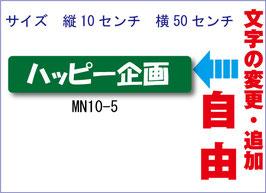 1行タイプ MN-10-5