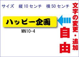 1行タイプ MN-10-4