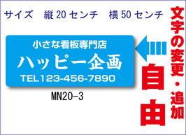 3行タイプMN-20-3