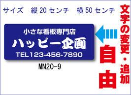 3行タイプMN-20-9