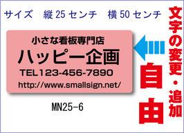 4行タイプMN-25-6