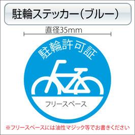 駐輪ステッカー丸タイプ(ブルー)