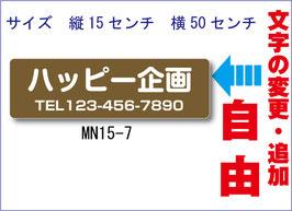 2行タイプMN-15-7