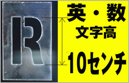 SS-100 文字高10センチ(50ピース)