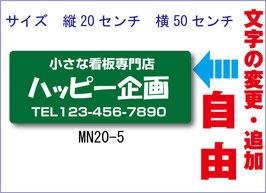 3行タイプMN-20-5