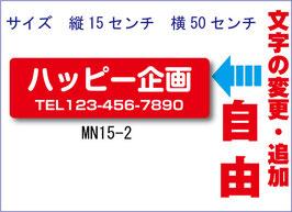 2行タイプMN-15-2