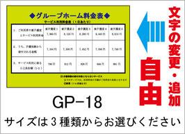 GP-18