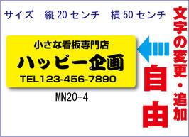 3行タイプMN-20-4