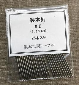 針#0(太) 25本入