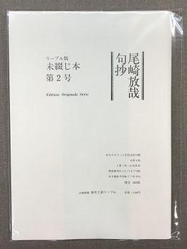 『尾崎放哉句抄』