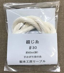 いと(綴じ糸)#30