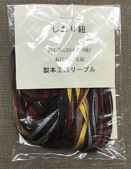 しおり紐(茶系)