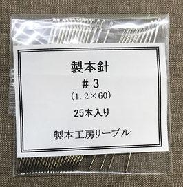針#3(細) 25本入