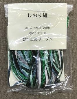 しおり紐(緑系)