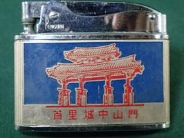 PENGUIN社製 首里城中山門 オイルライター