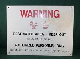 アルミ製プレート WARNING 立入禁止