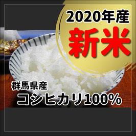 2020年産 コシヒカリ100% 25kg