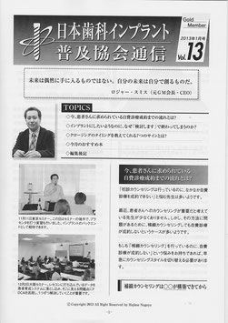 2013年 会員内部情報誌 Vol.13~Vol.24