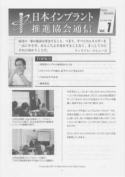 2012年 会員内部情報誌 Vol.1~Vol.12