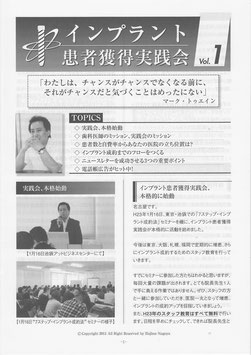 2011年 会員内部情報誌 Vol.1 創刊号~Vol.9