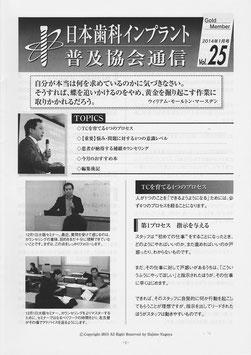 2014年 会員内部情報誌 Vol.25~Vol.36