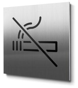 Rauchverbot, Siebdruck auf Sonderformat 180 x 180 mm
