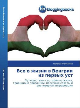 """Книга """"Все о жизни в Венгрии из первых уст"""""""