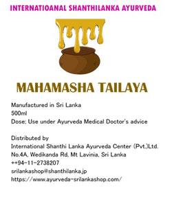 近日中販売開始予定 マハマーシャオイル500ml  Mahamasha oil