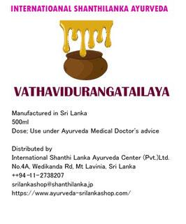 近日中販売開始予定 ヴァータウィドランガ500ml   Vathaviduranga oil