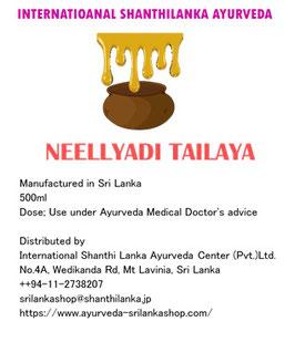 近日中販売開始予定 ニールヤーディオイル500ml  Maha Neellyadi oil