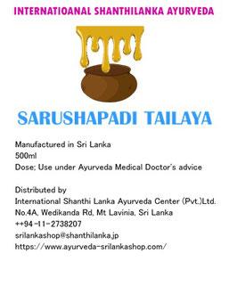 サルシャパーディオイル500ml  Sarshapadi oil