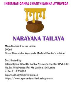 ナーラヤナオイル500ml  Narayana oil