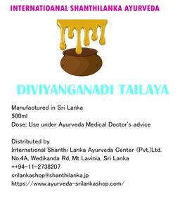 近日中販売開始予定 ディヴィアンガナーディオイル500ml  Diviyanganadi oil