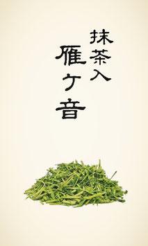 抹茶入雁ヶ音 100g