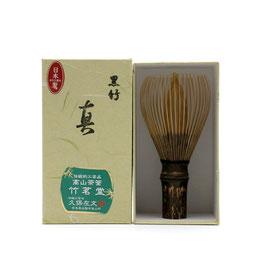 黒竹茶筅 (左文作)