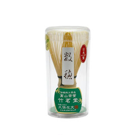 数穂茶筅 (左文作)
