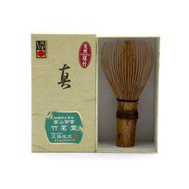 煤竹茶筅 (左文作)