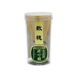 数穂茶筅 修竹園 (中国産)