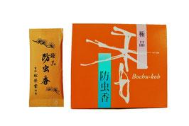 極品 防虫香 (10袋) 松栄堂