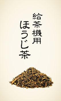 給茶器用ほうじ茶  1kg