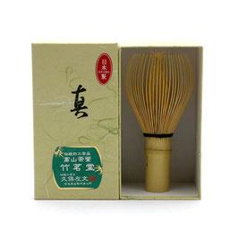 真茶筅 (左文作)