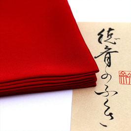 徳斉 赤帛紗