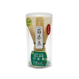 100本立茶筅 (左文作)
