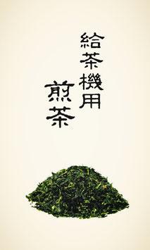 給茶器用煎茶   1kg