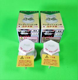 新商品「ワンプッシュピンⅣ(4本針)」2個セット