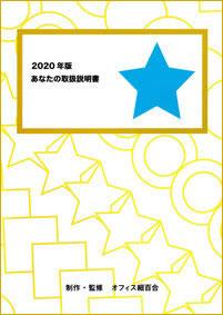 【2020年版あなたの取扱説明書】