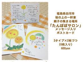 No.04 たんぽぽサロン+ひらたゆうこ メッセージ入りポストカード