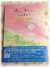 No.05 絵本「優しいあかりにつつまれて」