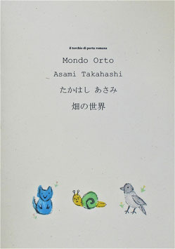 Asami Takahashi - Mondo Orto - con 1 monotipo firmato (Chiocciola)