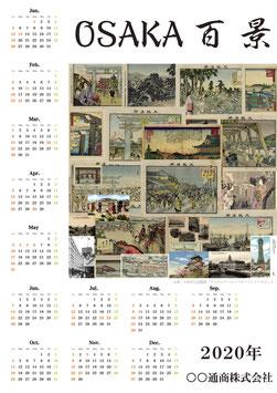 OSAKA 百景  カレンダー  B2